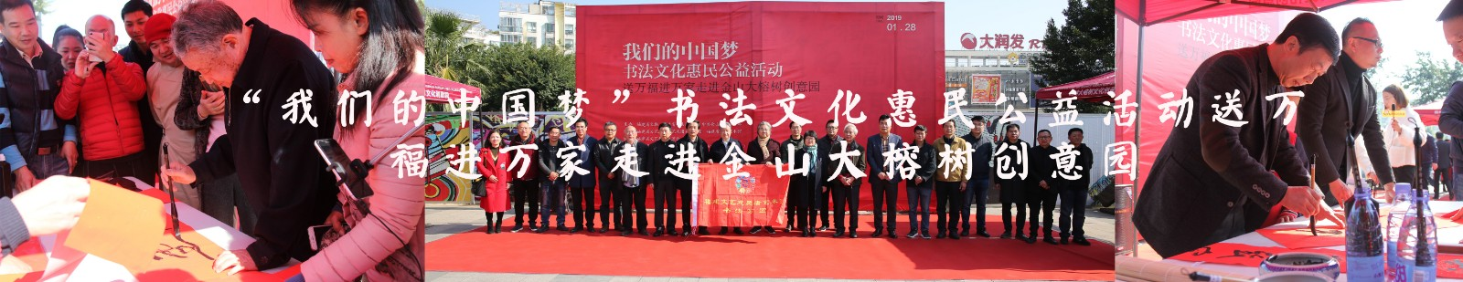 """""""我们的中国梦""""书法文化惠民公益活动送万福进万家走进金山大榕树创意园"""