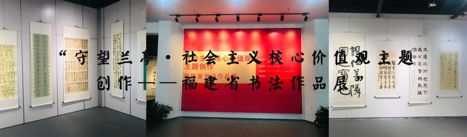 """""""守望兰亭·社会主义核心价值观主题创作——福建省书法作品展"""""""