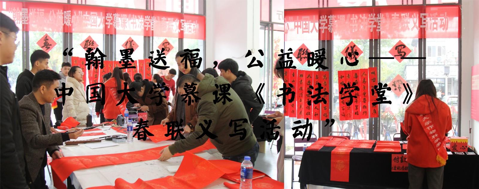 """""""翰墨送福,公益暖心——中国大学慕课《书法学堂》春联义写活动"""""""