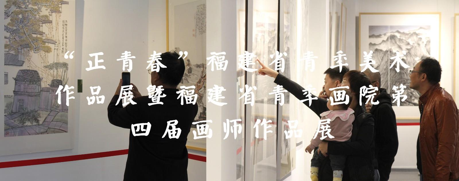 """""""正青春""""福建省青年美术作品展暨福建省青年画院第四届画师作品展"""