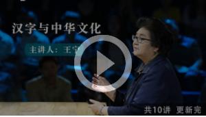汉字与中华文化