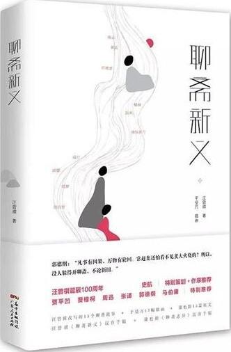 《聊斋新义》单行本出版 纪念汪先生诞辰百年