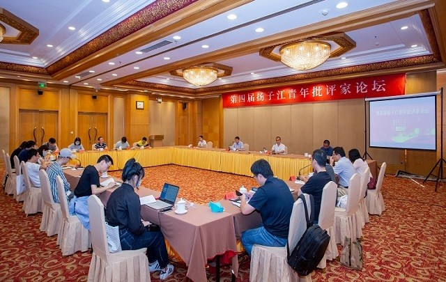 第四届扬子江青年批评家论坛在南京举行
