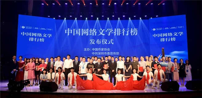 中国网络文学排行榜(2019年度)发布仪式在深圳举办