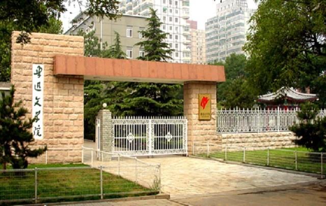 鲁迅文学院:与中国当代文学共成长