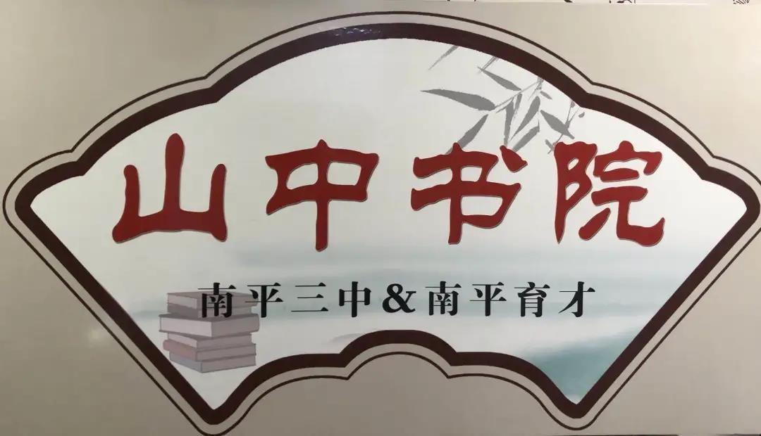 2020年福建省全民阅读示范点(十六) 南平市育才图书有限公司