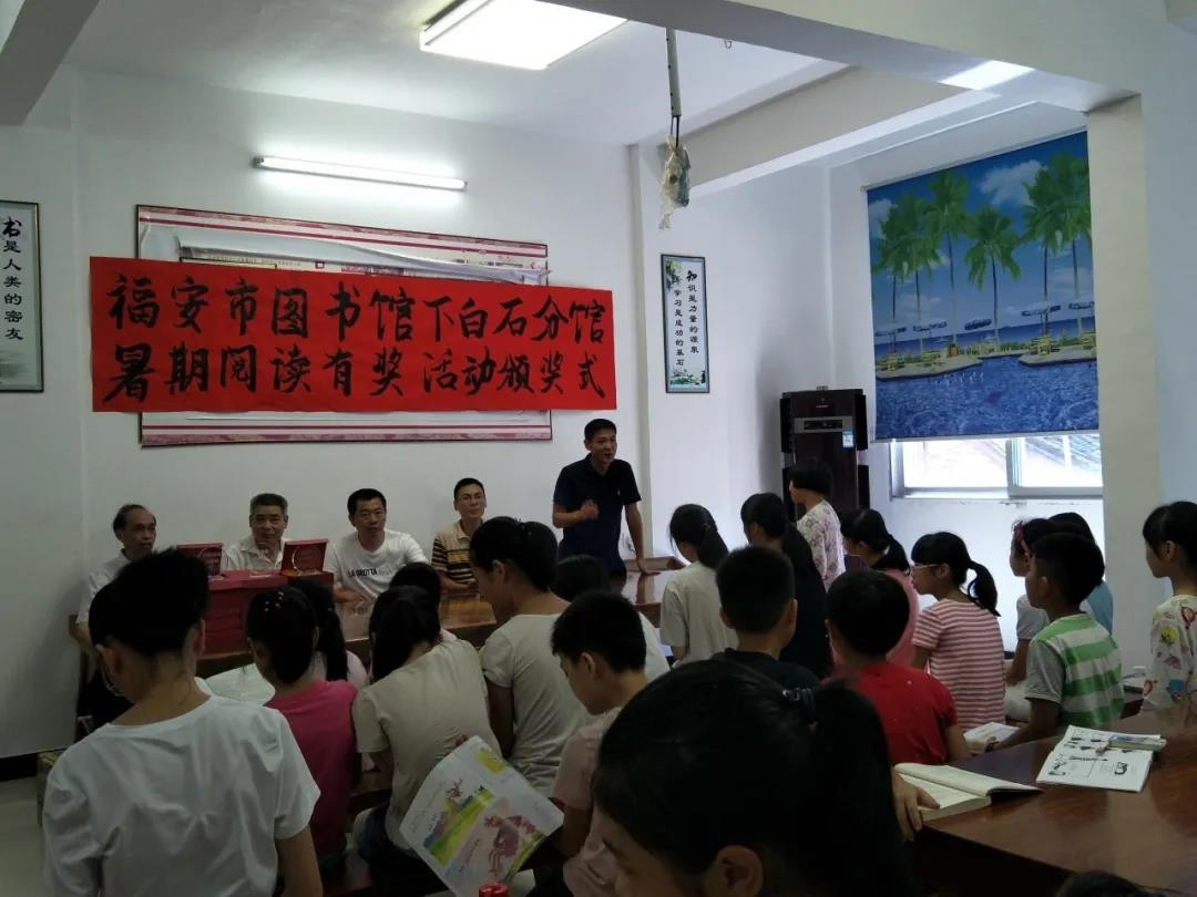 2020年福建省全民阅读示范点(十八) 福安市下白石镇黄岐居委会